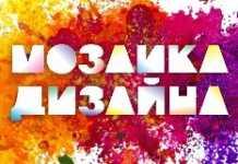 Мозаика дизайна - Афиша Смоленск