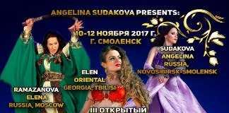 Чемпионат по восточным танцам - Афиша Смоленск
