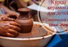 Курсы керамики для детей - Афиша Смоленск