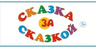 Сказка за сказкой - Афиша Смоленск