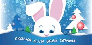 Новогоднее путешествие в Тридевятое царство - Афиша Смоленск