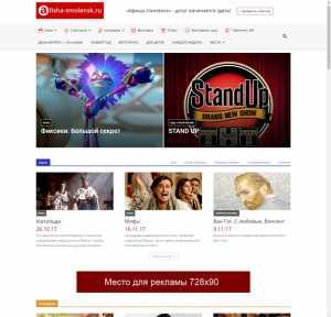 Главная страница Desktop