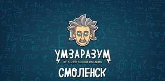УмЗаРазум - Афиша Смоленск