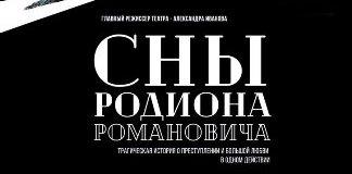 Сны Родиона Романовича