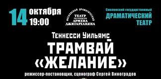 Гастроли Московского драматического театра под руководством Армена Джигарханяна. Драма «Трамвай «Желание»