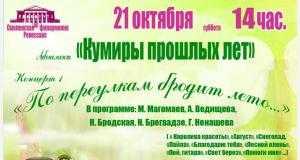 По переулкам бродит лето - Афиша Смоленск