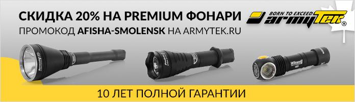 перейти на Armytek