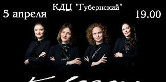 Концерт фолк - группы Кудесы