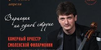 """""""Вариации на одной струне"""""""