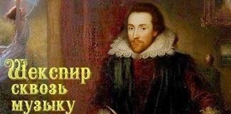 """Шекспир сквозь музыку столетий"""